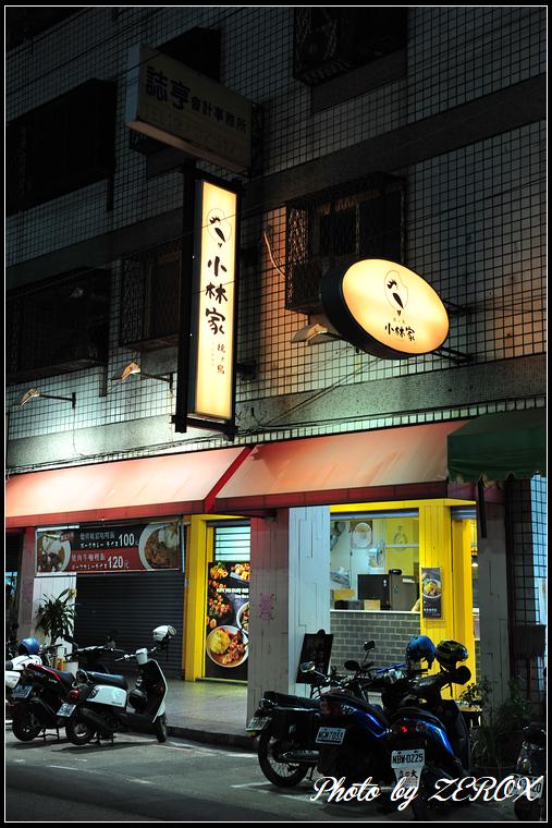 小林家咖哩飯串物專門