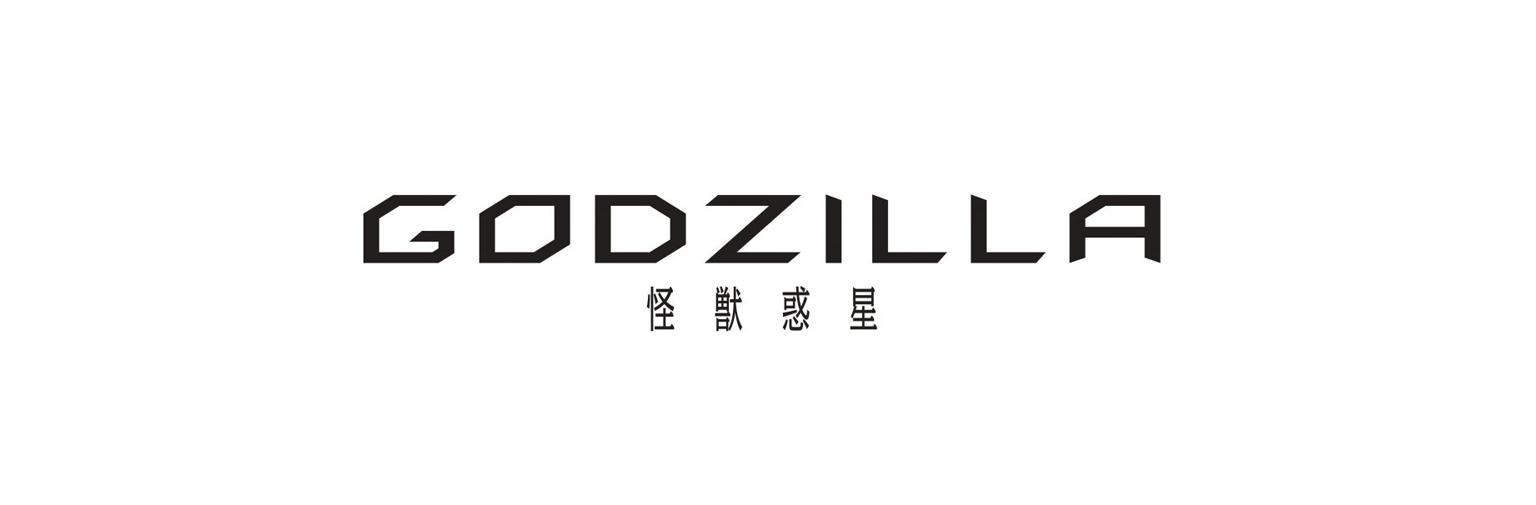 Godzilla PDLM | Parte 1 | Dual Audio | Ac3 5.1