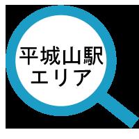 平城山駅周辺一人暮らしの賃貸物件情報