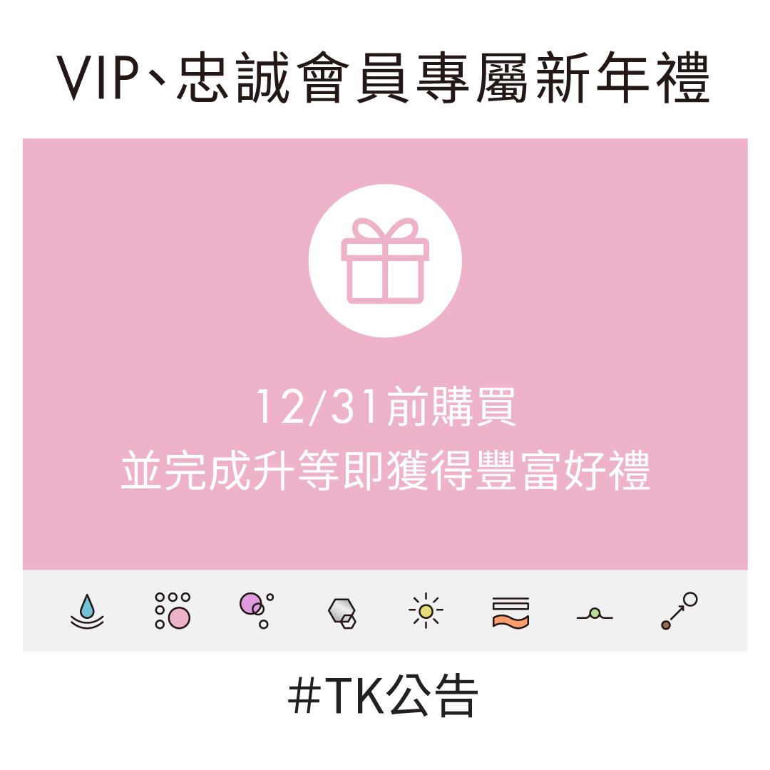 公告-VIP忠誠會員專屬新年禮