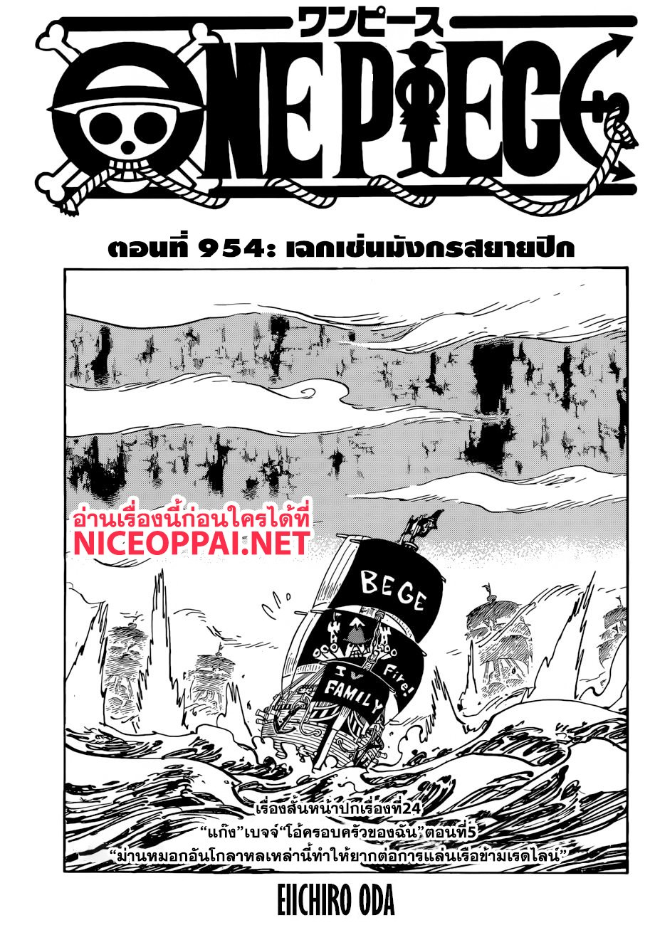 One Piece 954 TH