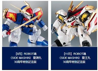 "Robot Spirit <Side Mashin> Dragon King Pill ""30Th Anniversary Special Edition (Bandai) KunqvsZK_o"