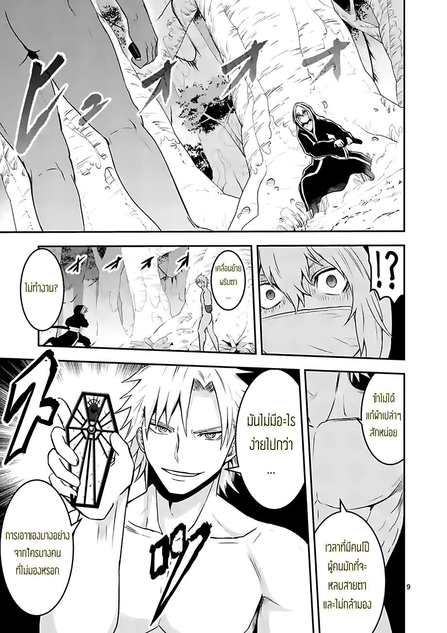 อ่านการ์ตูน Yuusha ga Shinda! ตอนที่ 78 หน้าที่ 9