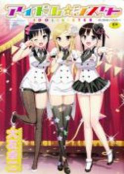 Idol☆Sister Chapter-8