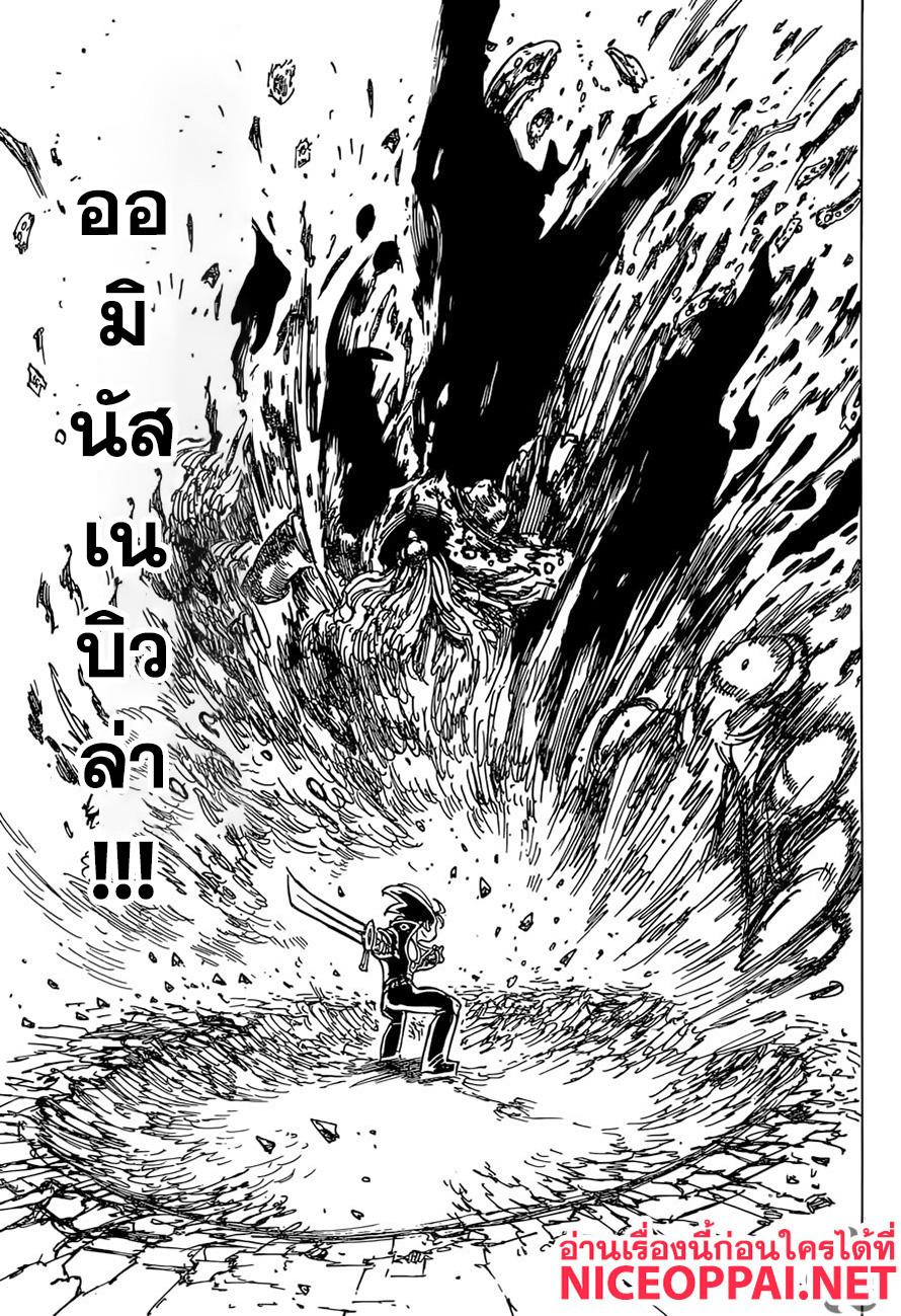 อ่านการ์ตูน Nanatsu No Taizai ตอนที่ 329 หน้าที่ 17