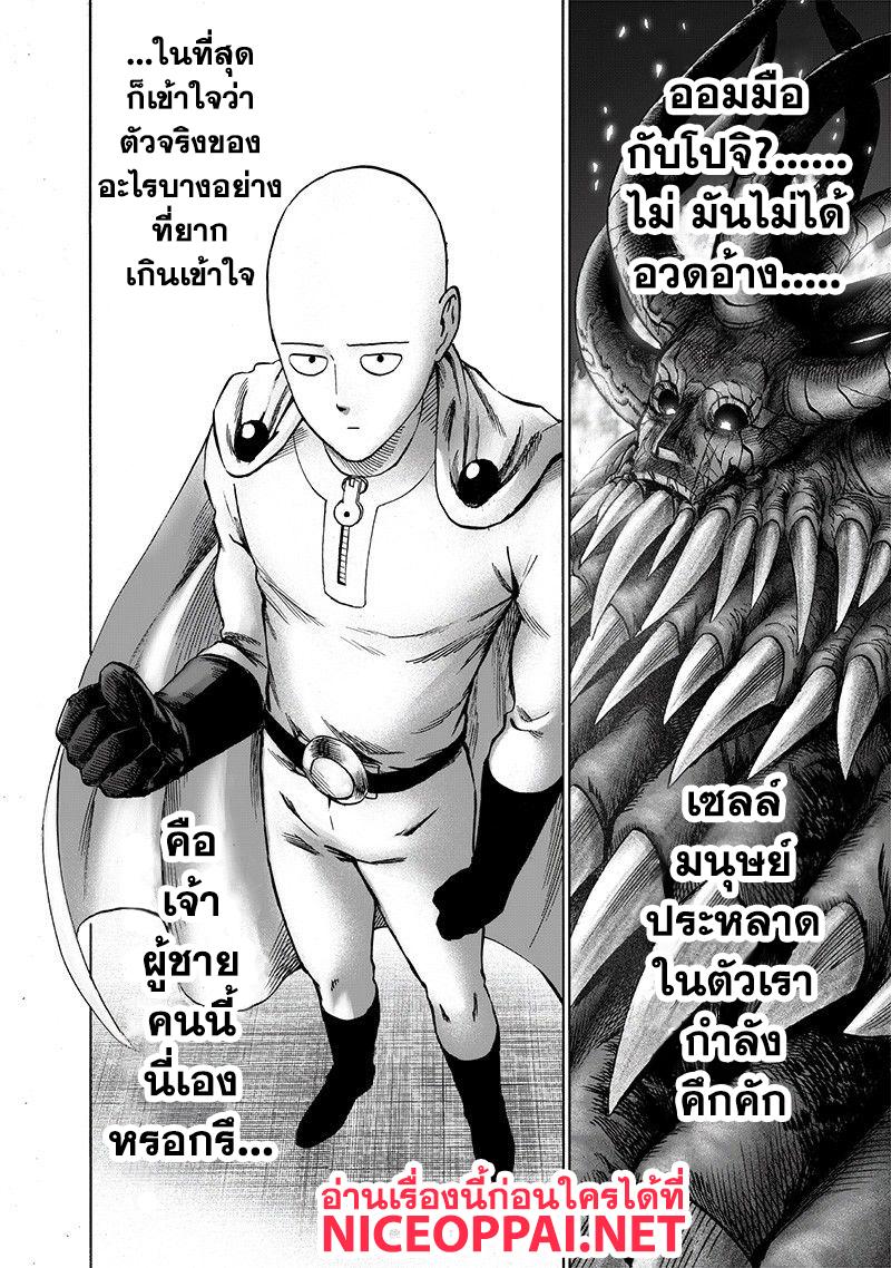 อ่านการ์ตูน One Punch Man ตอนที่ 108 หน้าที่ 11