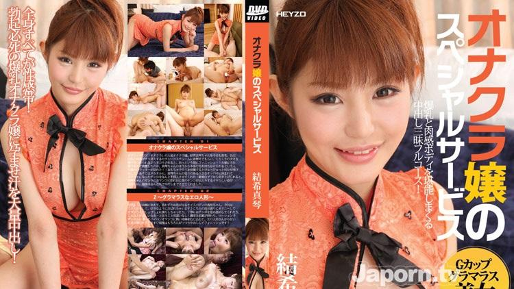 HEY-107-B オナクラ嬢のスペシャルサービス :結希真琴