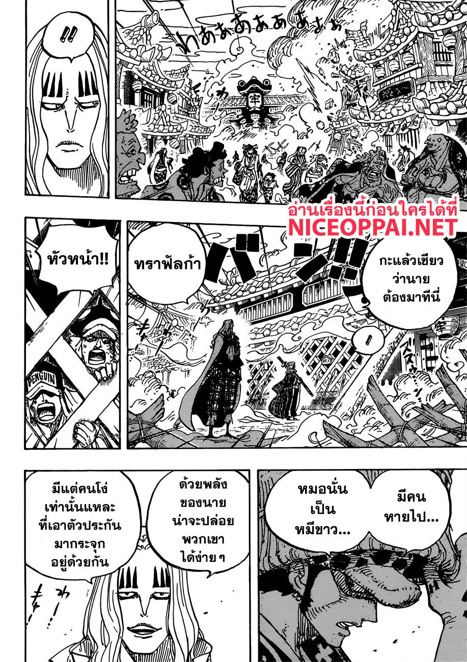 อ่านการ์ตูน One Piece ตอนที่ 945 หน้าที่ 8