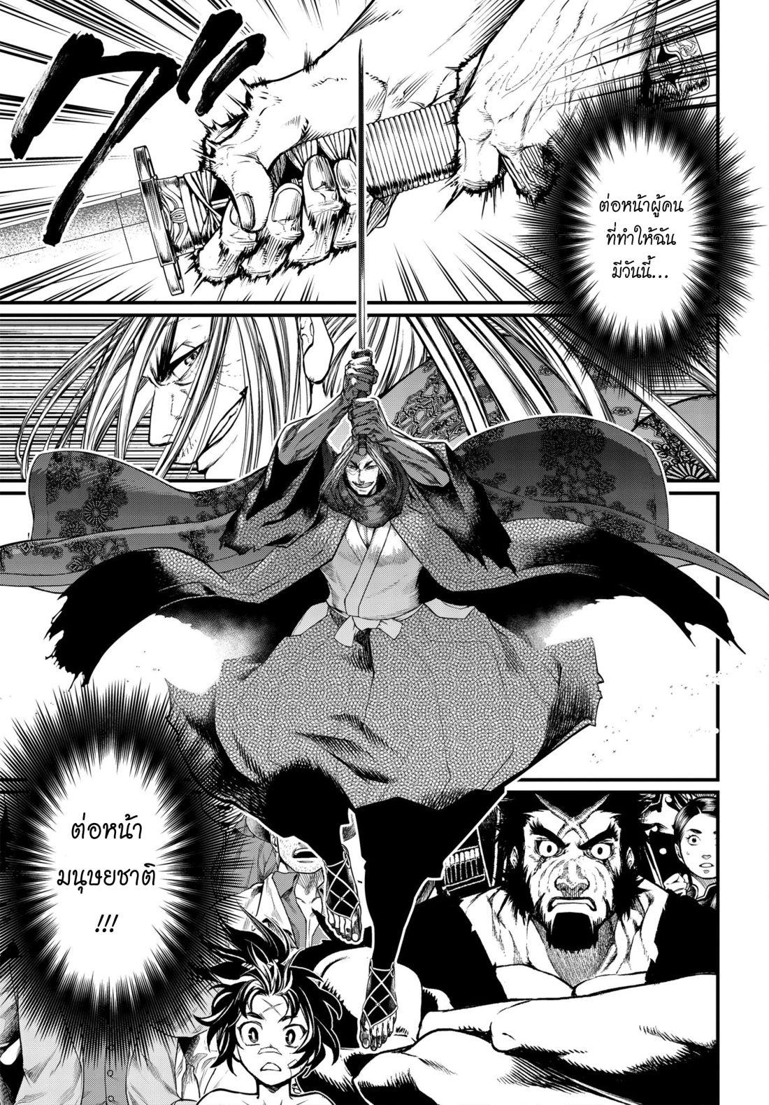 อ่านการ์ตูน Shuumatsu no Walkure ตอนที่ 17 หน้าที่ 6