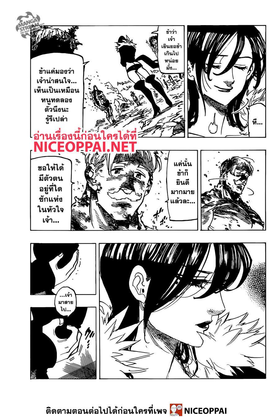 อ่านการ์ตูน Nanatsu No Taizai ตอนที่ 333 หน้าที่ 8
