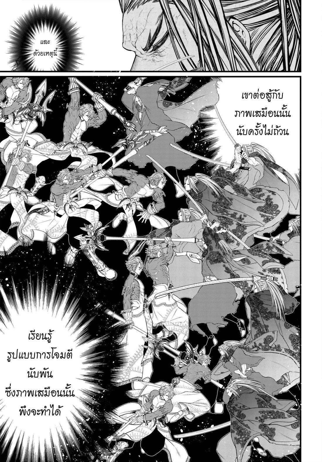 อ่านการ์ตูน Shuumatsu no Walkure ตอนที่ 17 หน้าที่ 32