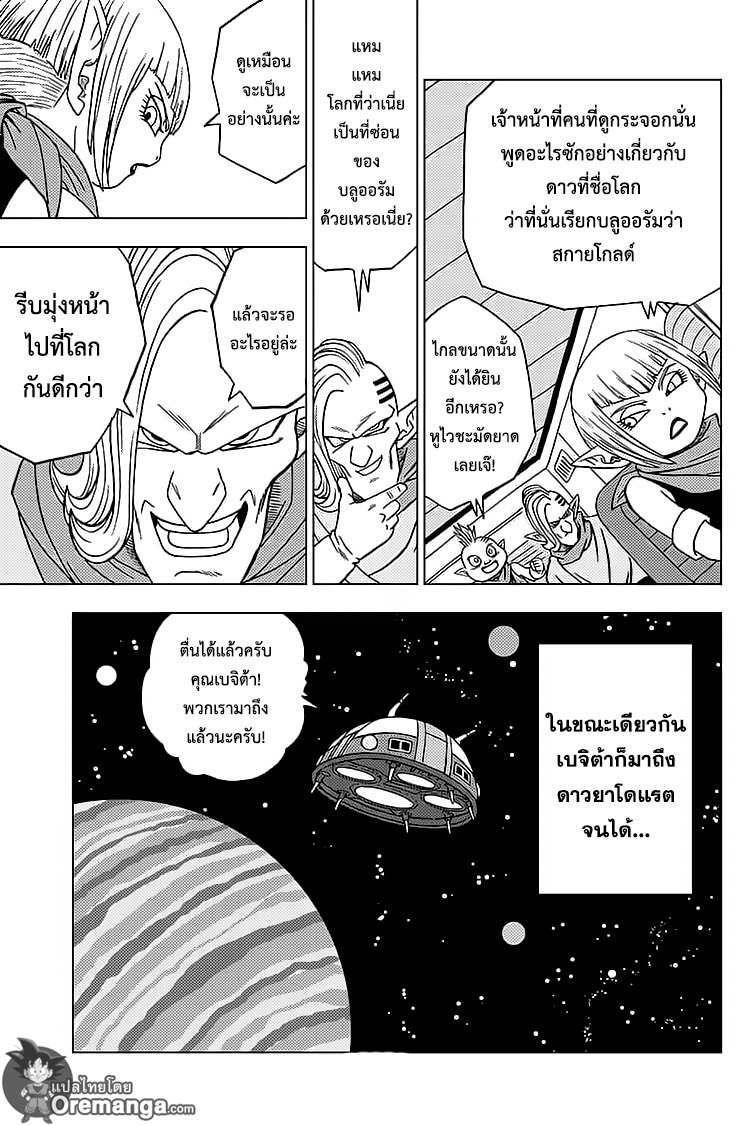 Dragon Ball Super 51 TH