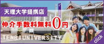 天理大学提携店新入生・在校生仲介手数料0円 賃貸のマサキ 天理駅前店