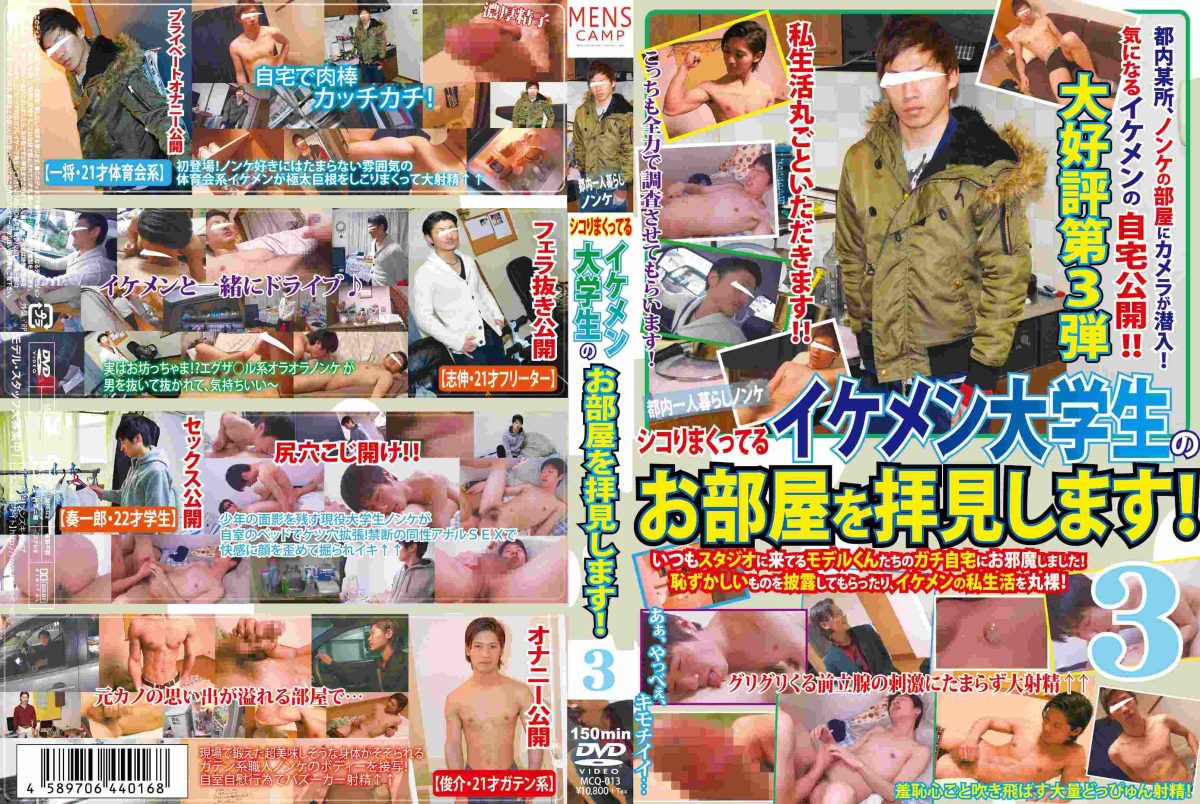 Handsome College Student 3 / Visiting Boys At Home 3 / Студенты колледжа 3 [MCQ-013] (Men s Camp) [cen] [2017 г., Asian, Twinks, Anal/Oral Sex, Blowjob, Fingering, Handjob, Solo, Masturbation, Cumshots, DVDRip]