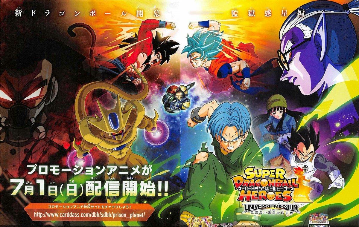 ✭ Super Dragon Ball Heroes - Segunda Temporada en Marzo Sg9TdBT7_o