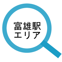 富雄駅周辺のお部屋探し・下宿・一人暮らし賃貸情報