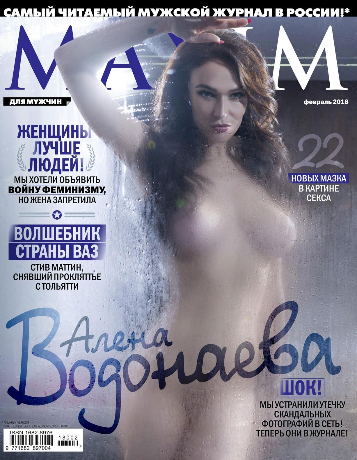 голая Алена Водонаева на обложке журнала Maxim Россия, февраль 2018