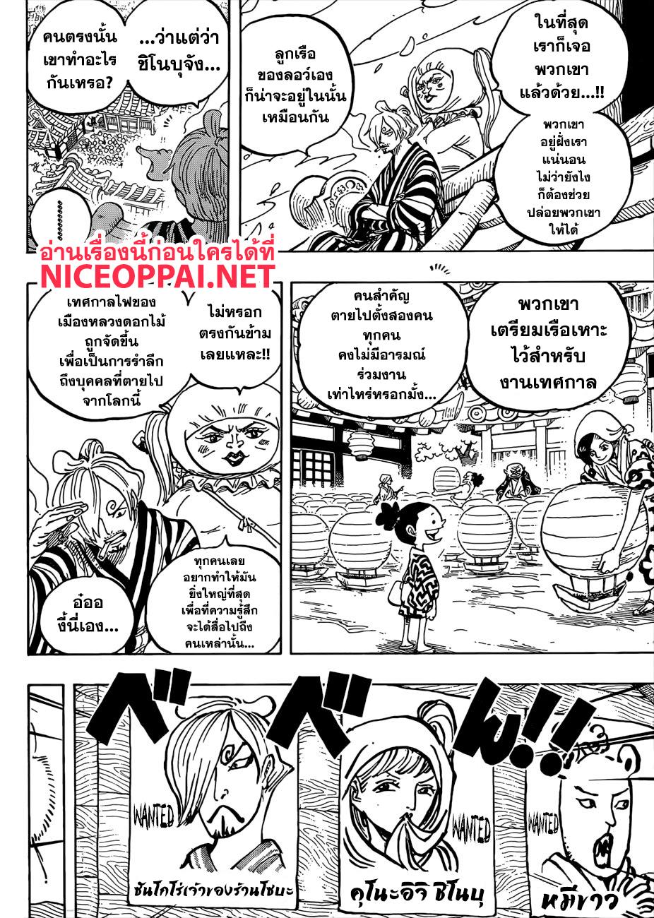 อ่านการ์ตูน One Piece ตอนที่ 951 หน้าที่ 6