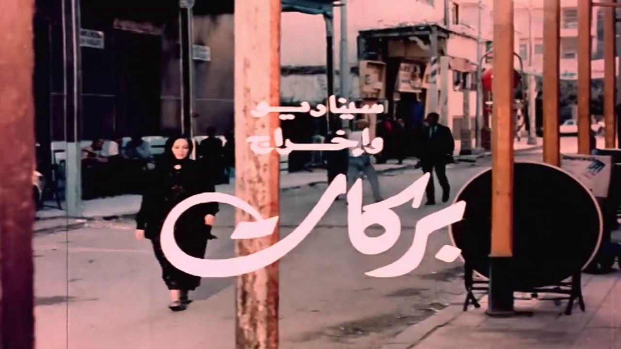 [فيلم][تورنت][تحميل][ليلة القبض على فاطمة][1984][720p][DVDRip] 3 arabp2p.com