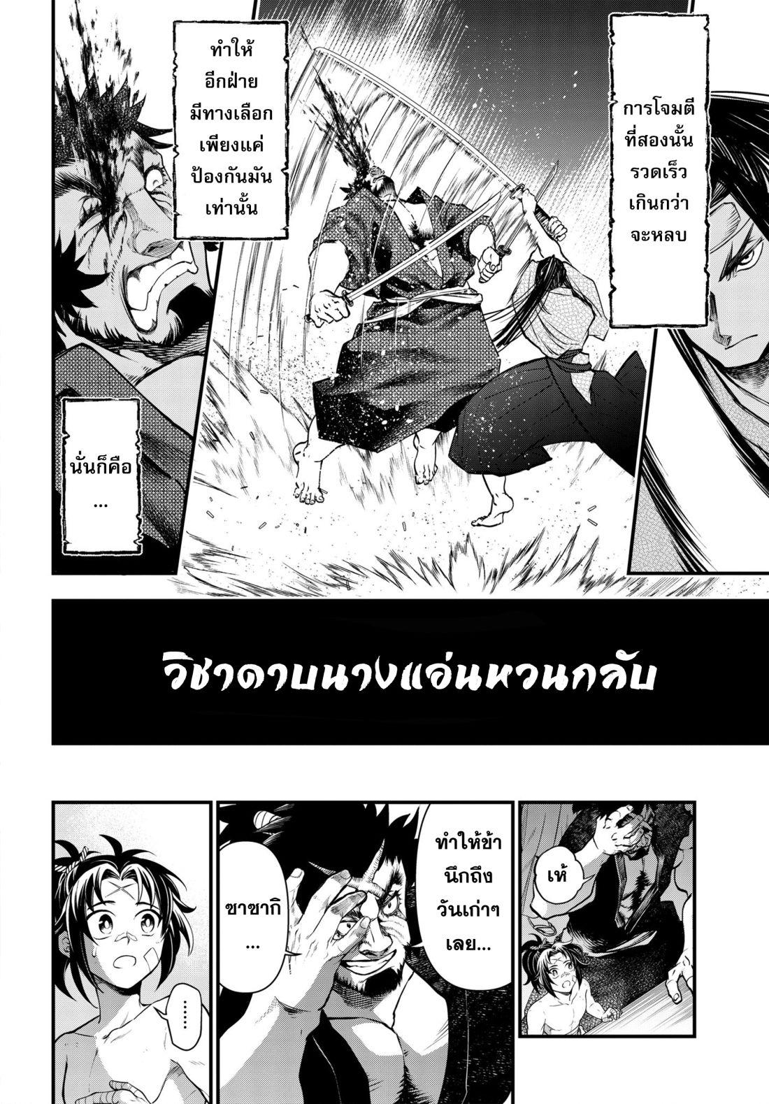 อ่านการ์ตูน Shuumatsu no Walkure ตอนที่ 17 หน้าที่ 21