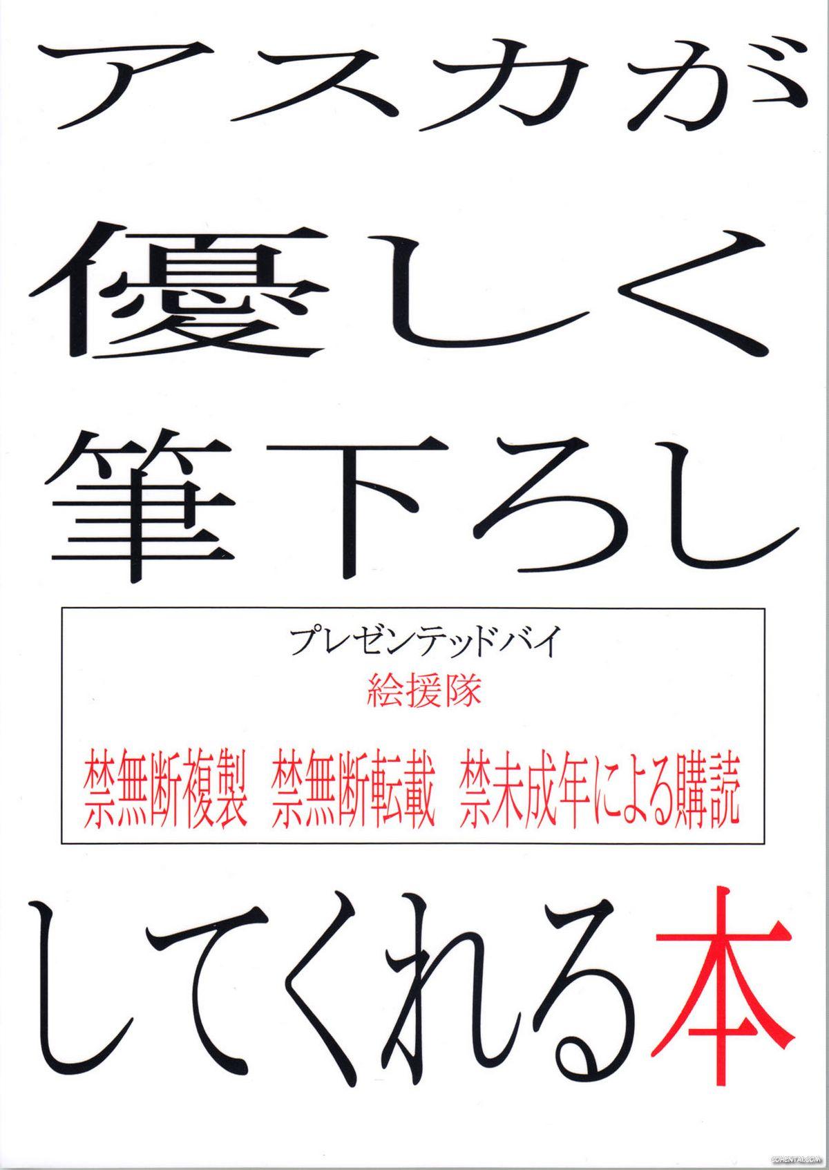 Asuka ga Yasashiku Fudeoroshi Shitekureru (Neon Genesis Evangelion)