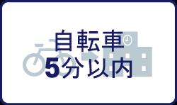 帝塚山大学東生駒キャンパスまでの賃貸物件・お部屋探し・下宿先・一人暮らしの自転車5分以内の賃貸物件
