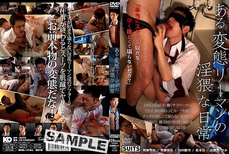 Dirty Life Of Kinky Biz Guy / Развратный менеджер [KSUI007] (KO Company, Suits) [cen] [2018 г., Asian, Young Men, Anal/Oral Sex, Blowjob, Fingering, Handjob, Rimming, Threesome, Masturbation, Cumshots, DVDRip]