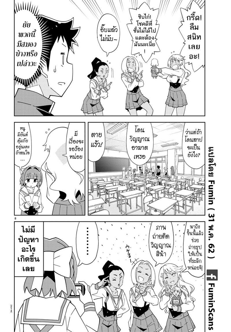 อ่านการ์ตูน Atsumare! Fushigi Kenkyubu ตอนที่ 130 หน้าที่ 8