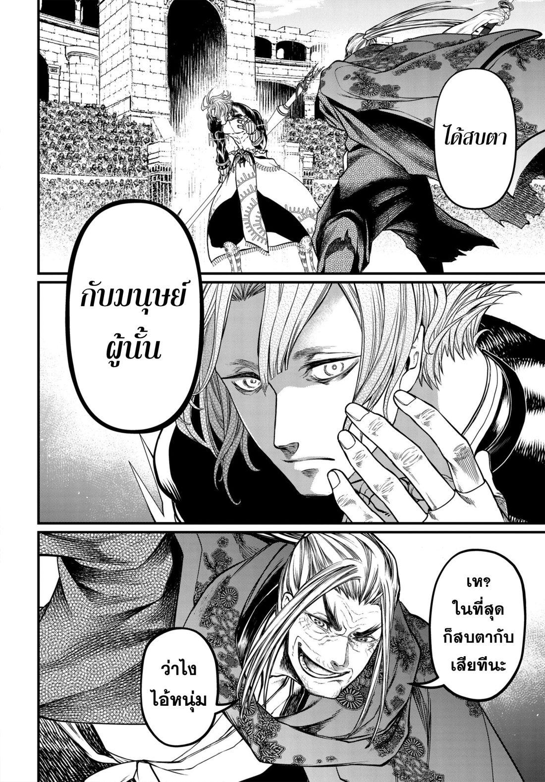 อ่านการ์ตูน Shuumatsu no Walkure ตอนที่ 17 หน้าที่ 15