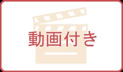 奈良先端科学技術大学院大学周辺の賃貸物件・お部屋探し・下宿先の動画付き賃貸物件特集ページ