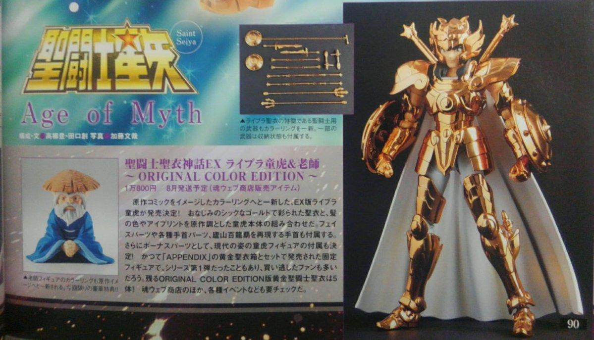 Myth Cloth Ex - Libra Dohko OCE