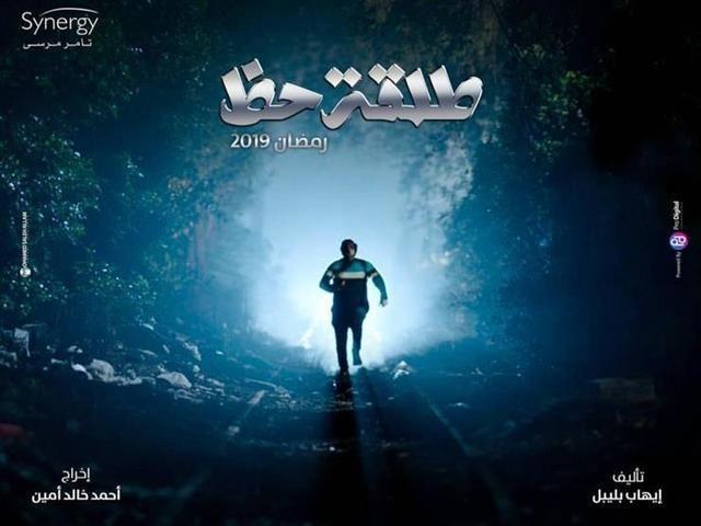 المسلسل المصري طلقة حظ [2019][WEB DL][1080p] تحميل تورنت 3 arabp2p.com
