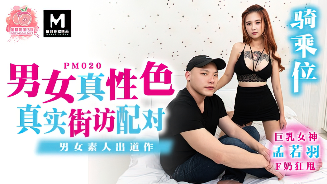 [PM020] The true sex of men and women, real street interviews match (Peach Media) [2021 г., All Sex, Blowjob, 720p]