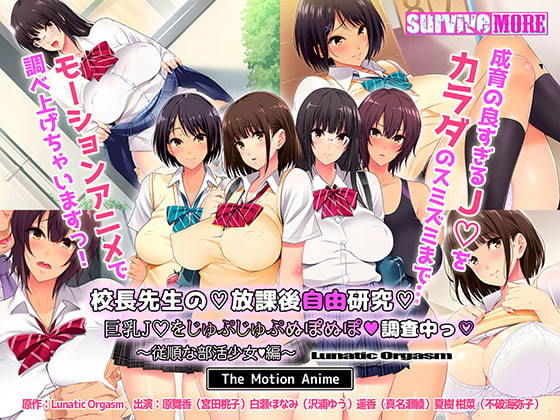 The principal's research project after school: Obedient club activity girls The motion anime (Lunatic Orgasm / survive more) (ep. 1 of 1) [cen] [2021, big breast, paizuri, oral, swimsuit, creampie, WEB-DLRip] [jap] [720p]