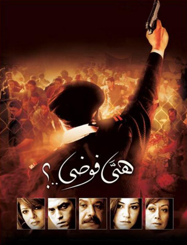 [فيلم][تورنت][تحميل][هي فوضى][2007][720p][DVDRip] 1 arabp2p.com