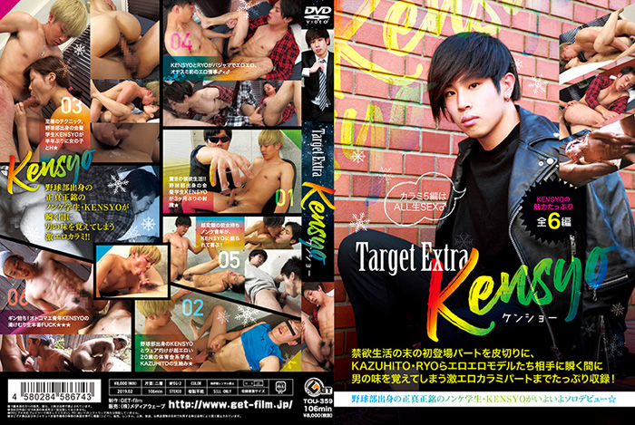 Target Extra - Kensyo / Особая цель - Кенсио [TOU-359] (Get Film) [cen] [2019 г., Asian, Teen, Anal/Oral Sex, Bareback, Blowjob, Fingering, Handjob, Masturbation, Cumshots, DVDRip]
