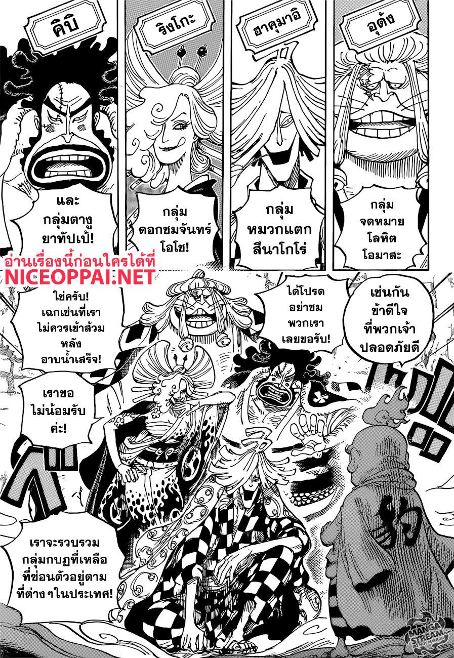 อ่านการ์ตูน One Piece ตอนที่ 952 หน้าที่ 9