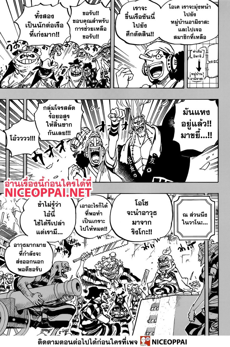 อ่านการ์ตูน One Piece ตอนที่ 959 หน้าที่ 3