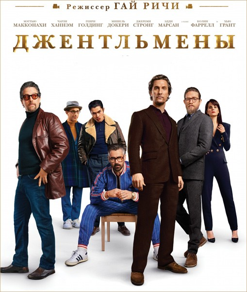 Джентльмены / The Gentlemen (2019/WEB-DL/WEB-DLRip)
