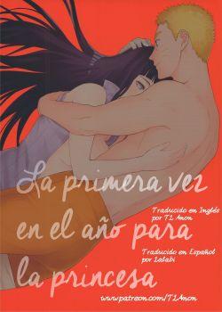 Hime Hajime (Naruto) – Satomi