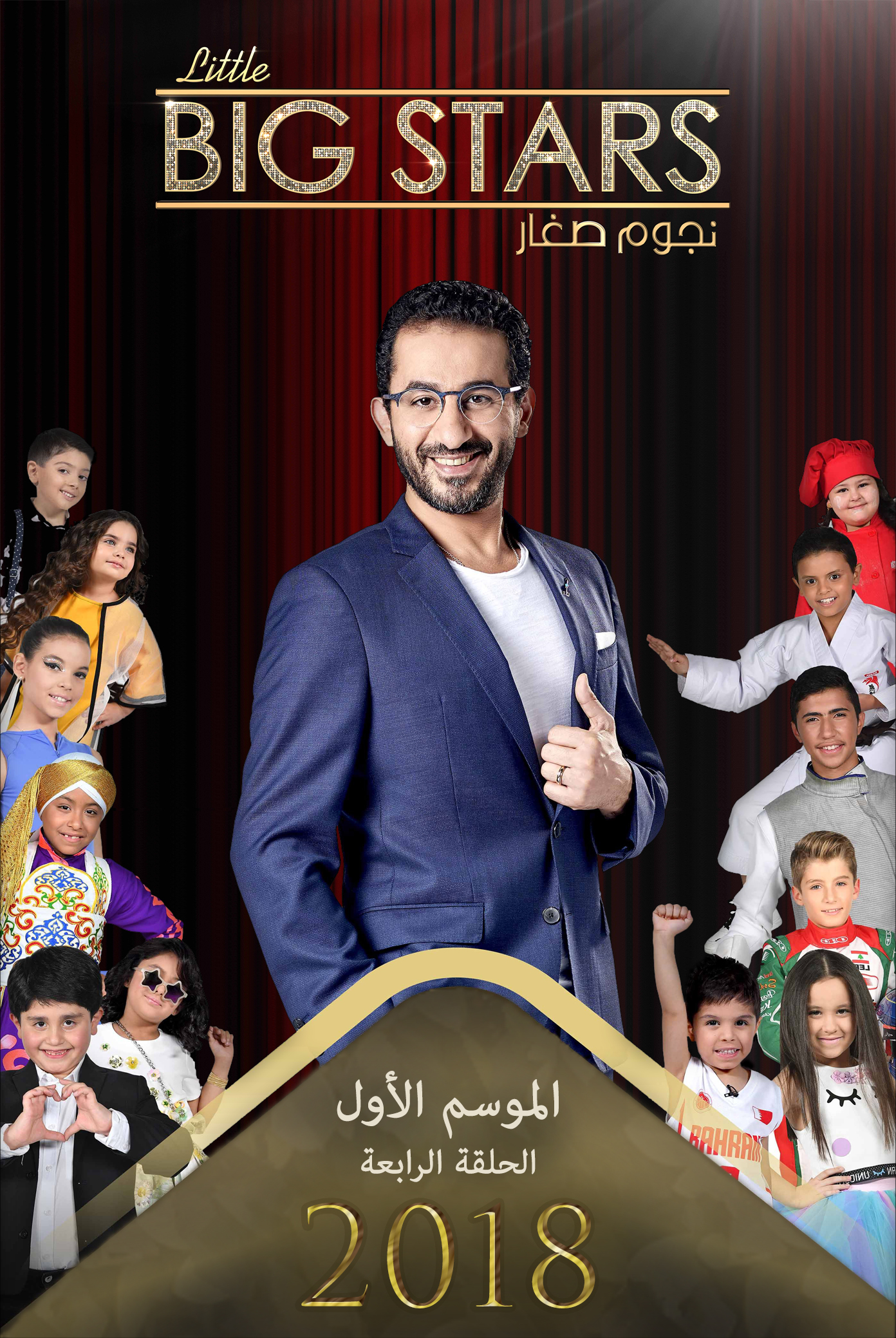 نجوم صغار [م1][ح4][Web DL][720p][2018][Little Big Stars]