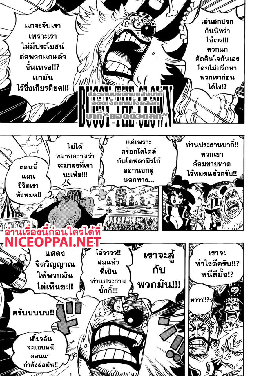 อ่านการ์ตูน One Piece ตอนที่ 956 หน้าที่ 15