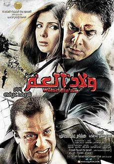 فيلم ولاد العم