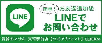 賃貸のマサキ天理駅前店LINE公式アカウント