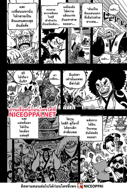 อ่านการ์ตูน One Piece ตอนที่ 962 หน้าที่ 10