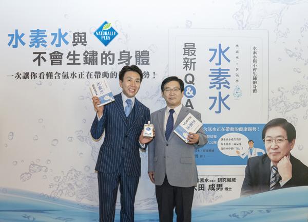 太田成男揭密含氫水的健康方程式