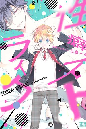 Seiheki Strike