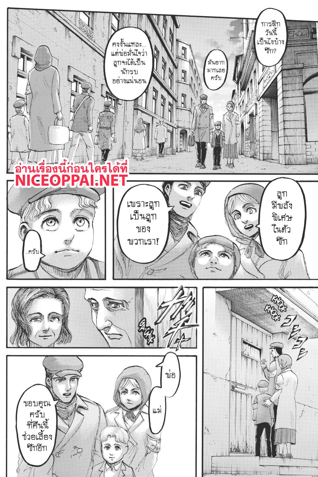 อ่านการ์ตูน Attack on Titan  ตอนที่ 114 หน้าที่ 7