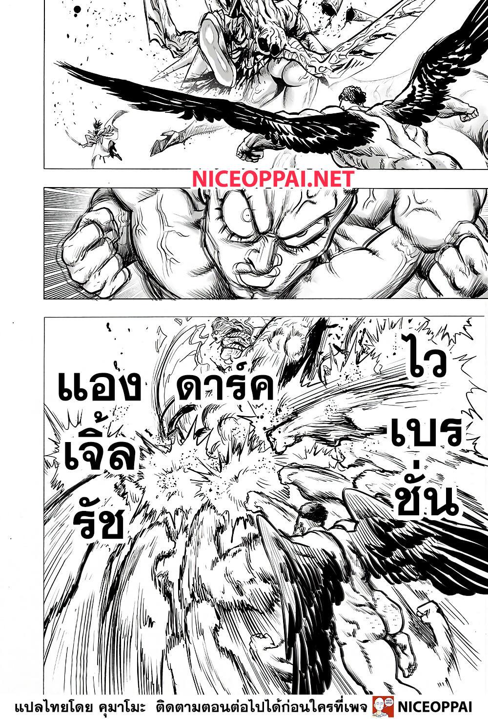 อ่านการ์ตูน One Punch Man ตอนที่ 138 หน้าที่ 22