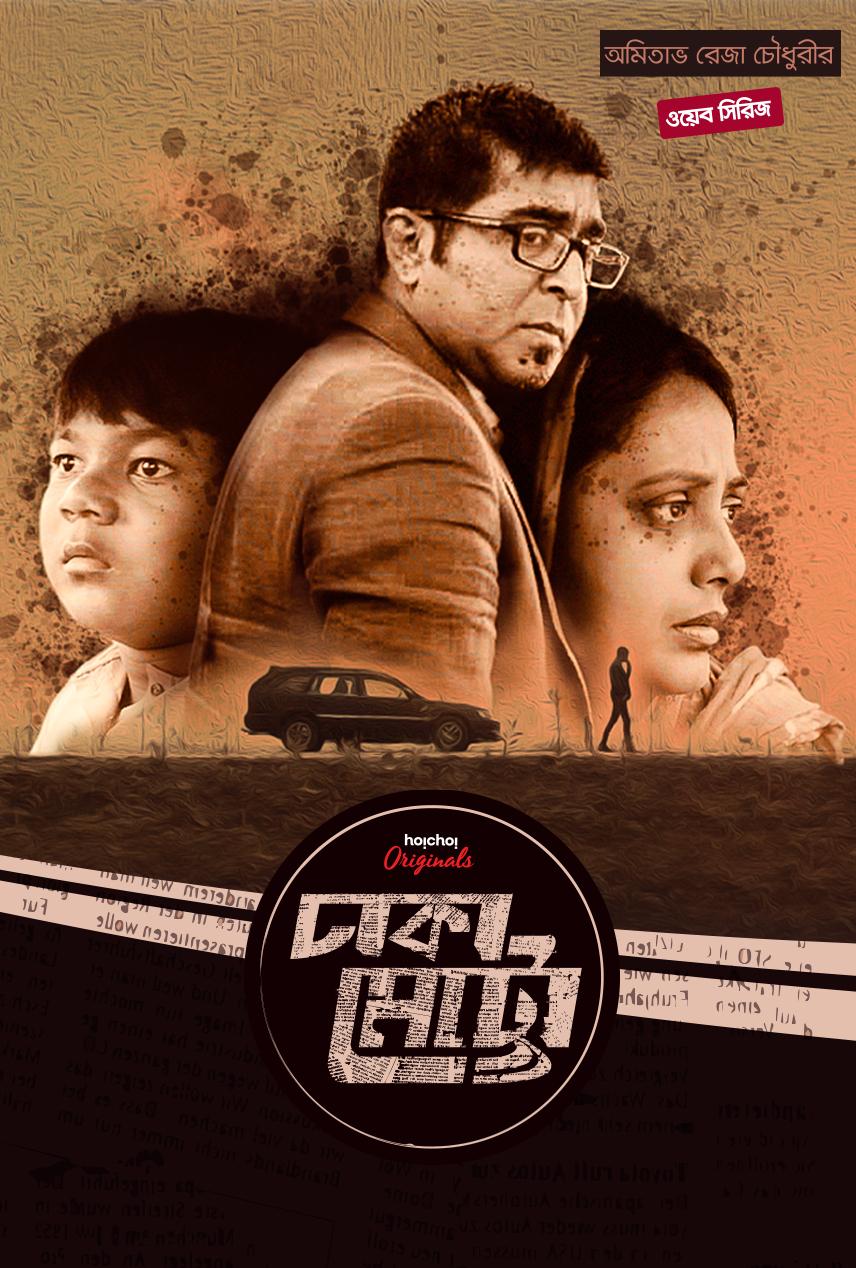 Dhaka Metro 2019 Season1 S01 [EP01–09] 1080p WEBDL